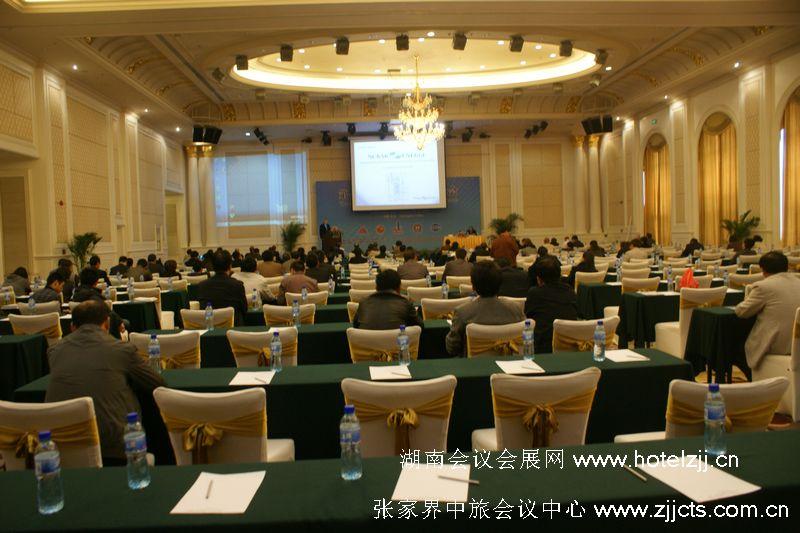 湖南国际会议